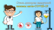 Стань донором иммунной плазмы анти-COVID-19